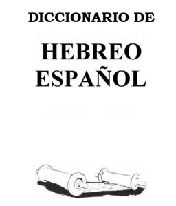 Diccionario Hebreo Español Arameo Escriturasagrada