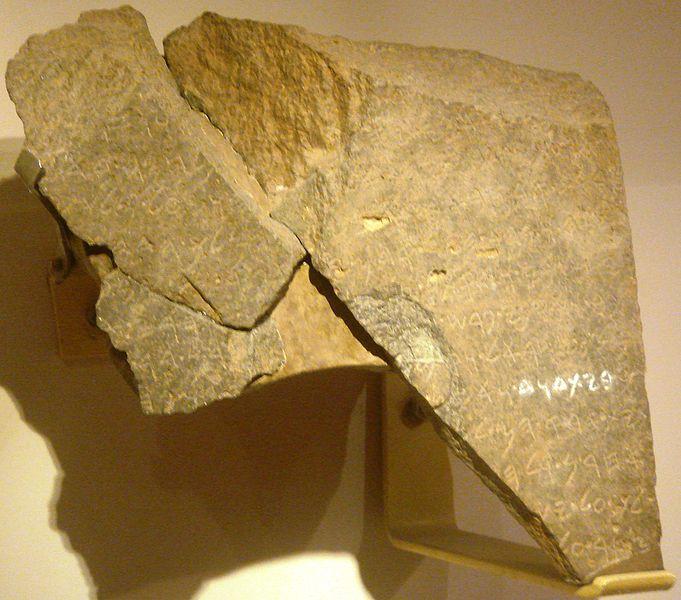 681px-Tel_dan_inscription