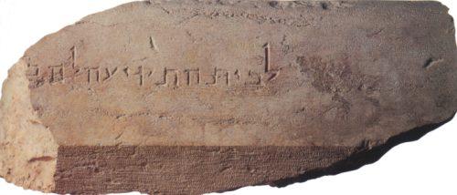 """Piedra del Segundo Templo de Jerusalén con inscripción en hebreo: """"Hacia el lugar donde suenan las trompetas."""""""