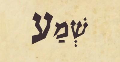 Semá Israel